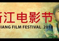Festival čínských filmů v Praze