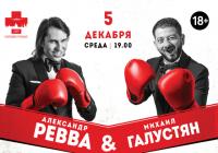 Aleksandr Revva a Mihail Galustyan