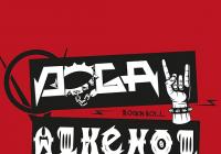 Alkehol & Doga Rockový večer