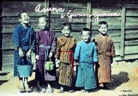 Gurun Gurun + Asuna (JP)