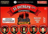 Stand Up Show 2016 / Achmedova, Saburov, Abramov, Komissarenko, Komarov