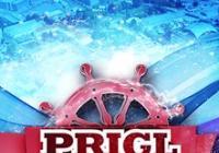 PRIGL Hall 2017