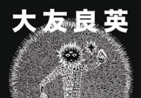 Otomo Yoshihide (JP) ⦁ IQ+1