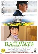 Railways: Ai o Tsutaerare Nai Otona-Tachi e