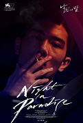 Film: Noc v ráji / Nakwoneuibam