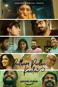 Film: Putham Pudhu Kaalai / Putham Pudhu Kaalai
