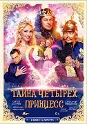 Tajemství čtyř princezen